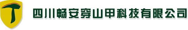 四川畅安穿山甲科技有限公司